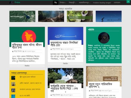 বাংলা — WordPress
